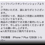 ようこそiPhone7 Plus
